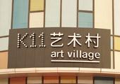 武漢K11藝術村