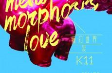 K11 Art Carnival 2014